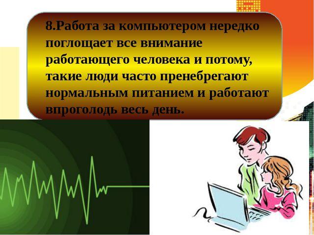 8.Работа за компьютером нередко поглощает все внимание работающего человека...