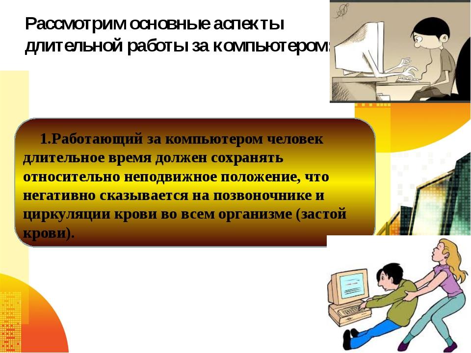 Рассмотрим основные аспекты длительной работы за компьютером: 1.Работающий з...