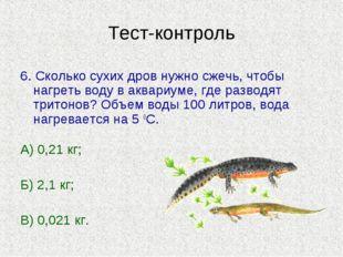 Тест-контроль 6. Сколько сухих дров нужно сжечь, чтобы нагреть воду в аквариу