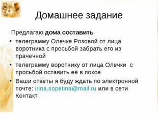 Домашнее задание Предлагаю дома составить телеграмму Олечке Розовой от лица в