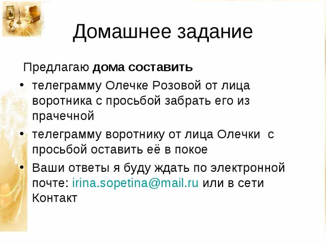 Домашнее задание Предлагаю дома составить телеграмму Олечке Розовой от лица в...