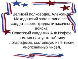 Великий полководец Александр Македонский знал в лицо всех солдат своего тридц
