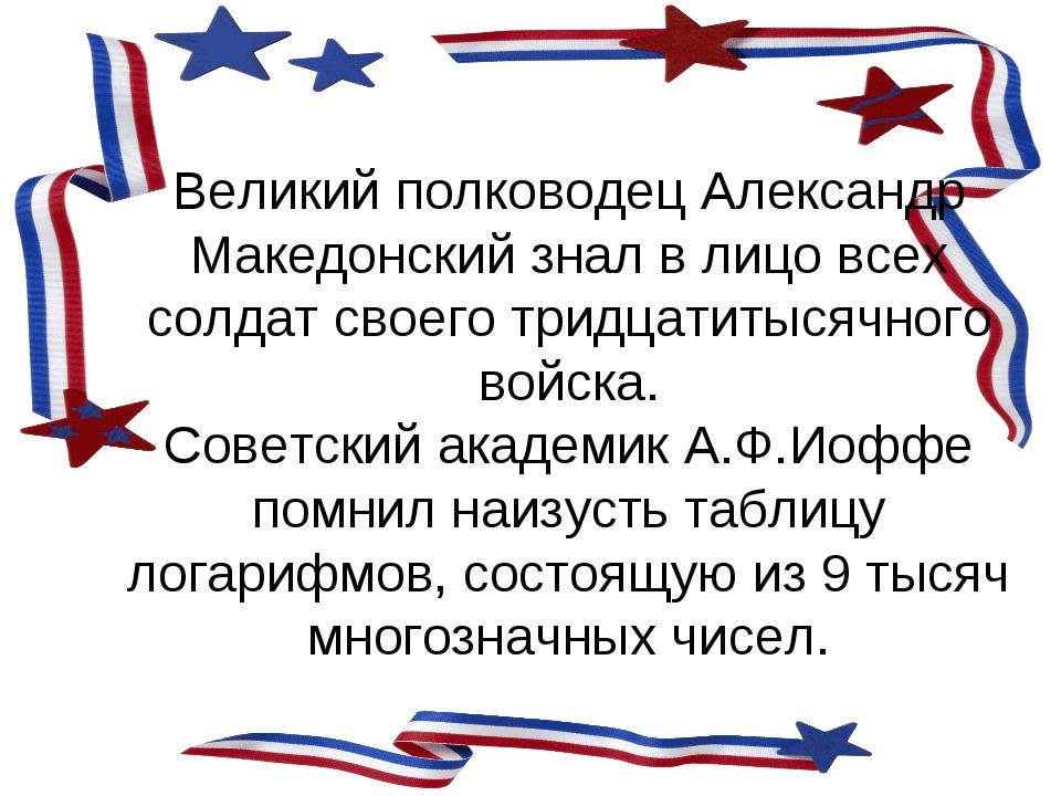 Великий полководец Александр Македонский знал в лицо всех солдат своего тридц...