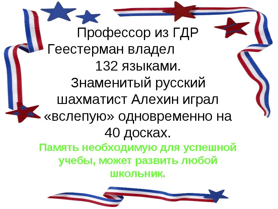 Профессор из ГДР Геестерман владел 132 языками. Знаменитый русский шахматист...