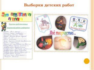 Выборки детских работ