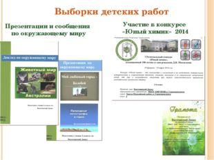 Выборки детских работ Презентации и сообщения по окружающему миру Участие в к