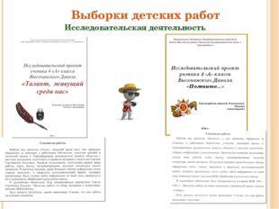 Выборки детских работ Исследовательская деятельность Муниципальное бюджетное
