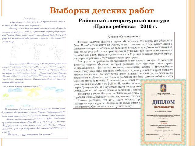Выборки детских работ Районный литературный конкурс «Права ребёнка» 2010 г.