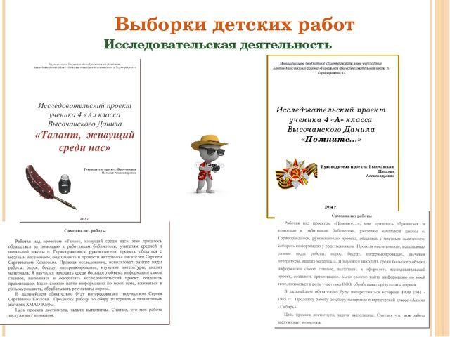 Выборки детских работ Исследовательская деятельность Муниципальное бюджетное...