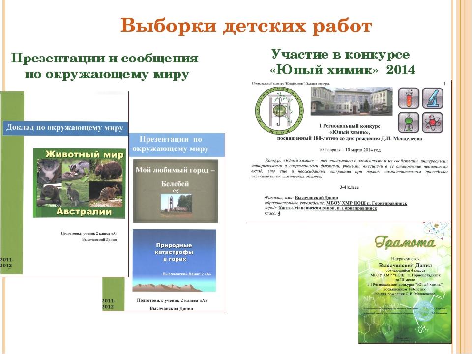 Выборки детских работ Презентации и сообщения по окружающему миру Участие в к...