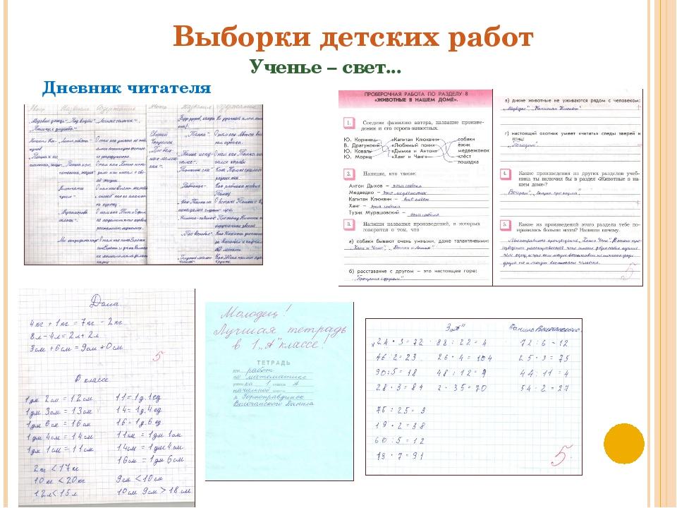 Выборки детских работ Ученье – свет... Дневник читателя