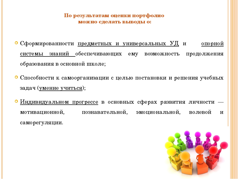 Сформированности предметных и универсальных УД и опорной системы знаний обесп...