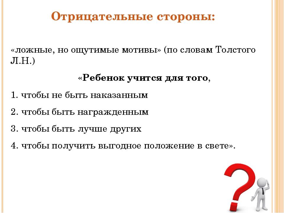 Отрицательные стороны: «ложные, но ощутимые мотивы» (по словам Толстого Л.Н.)...