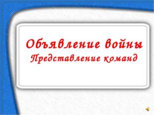Объявление войны Представление команд