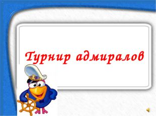 Турнир адмиралов