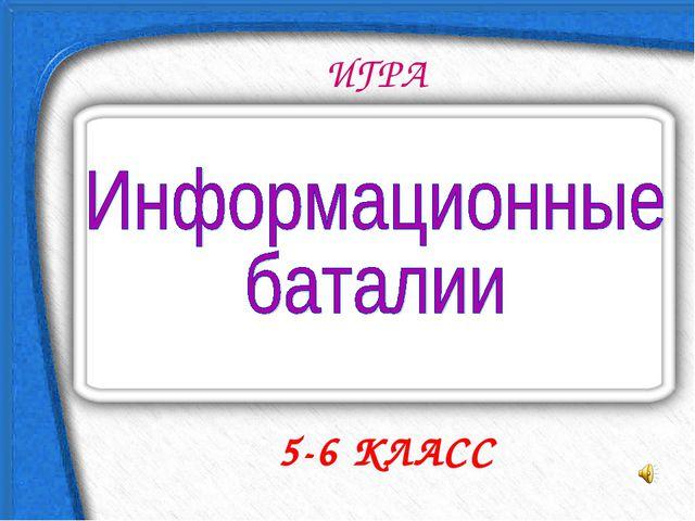 ИГРА 5-6 КЛАСС