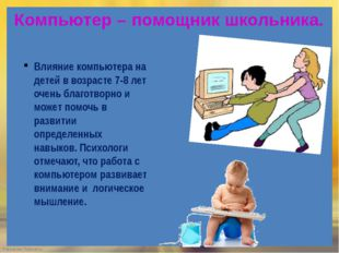 Компьютер – помощник школьника. Влияние компьютера на детей в возрасте 7-8 ле