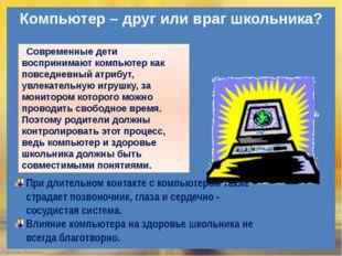 Компьютер – друг или враг школьника? Современные дети воспринимают компьютер