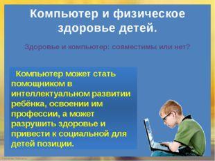 Компьютер и физическое здоровье детей. Компьютер может стать помощником в инт