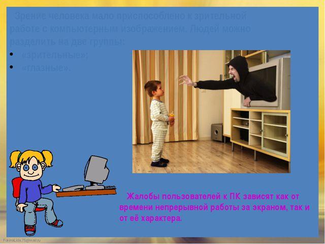 Зрение человека мало приспособлено к зрительной работе с компьютерным изобра...