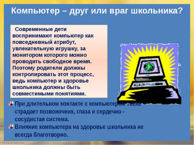 Компьютер – друг или враг школьника? Современные дети воспринимают компьютер...
