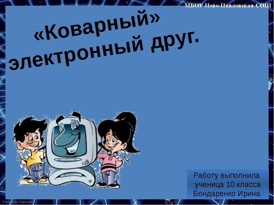 «Коварный» электронный друг. Работу выполнила ученица 10 класса Бондаренко Ир...