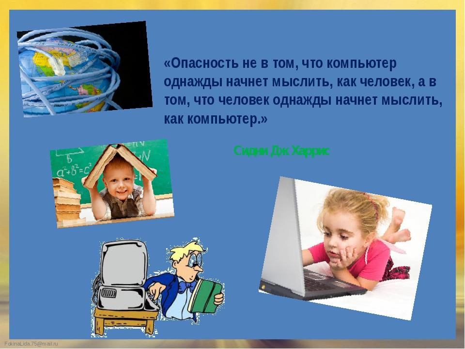 «Опасность не в том, что компьютер однажды начнет мыслить, как человек, а в т...