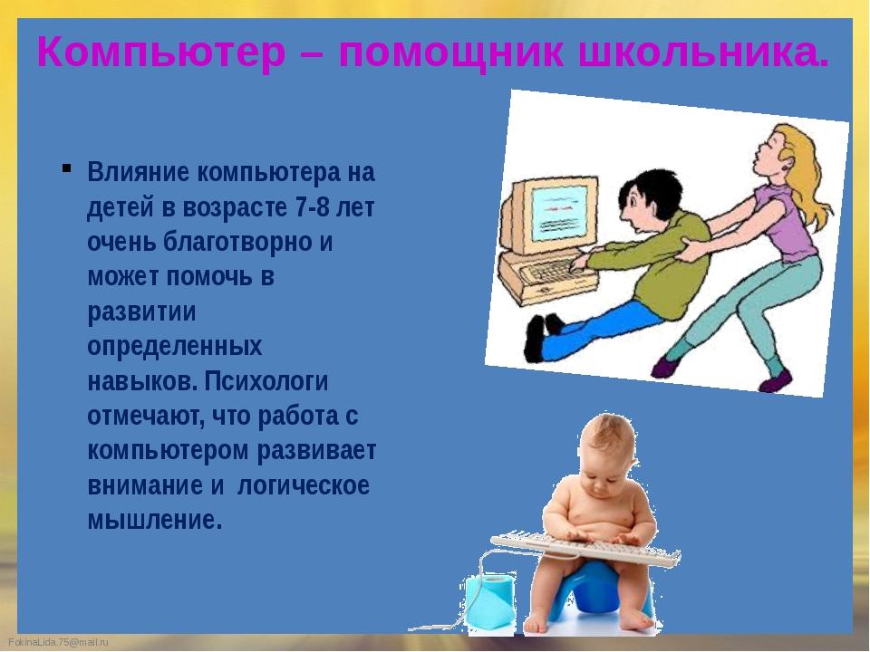 Компьютер – помощник школьника. Влияние компьютера на детей в возрасте 7-8 ле...