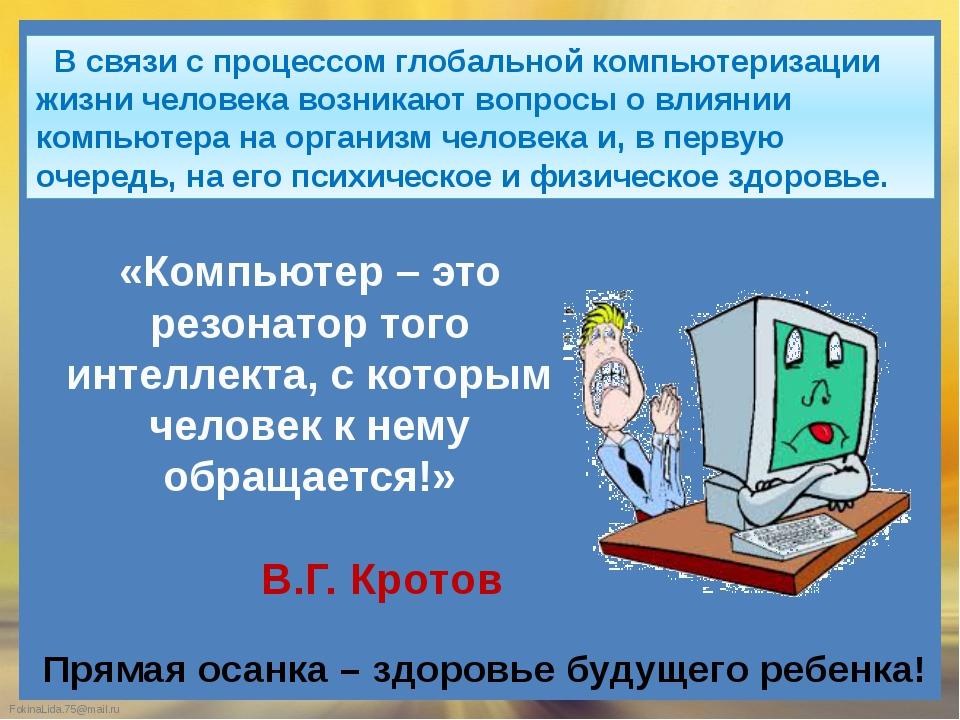 В связи с процессом глобальной компьютеризации жизни человека возникают вопр...