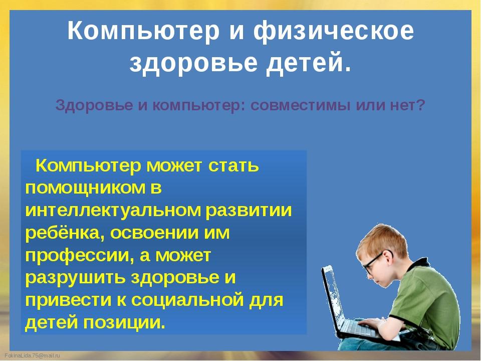 Компьютер и физическое здоровье детей. Компьютер может стать помощником в инт...
