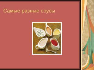 Самые разные соусы