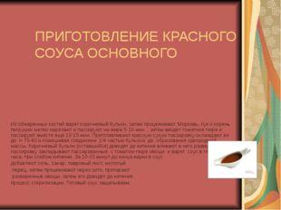 ПРИГОТОВЛЕНИЕ КРАСНОГО СОУСА ОСНОВНОГО Из обжаренных костей варят коричневый