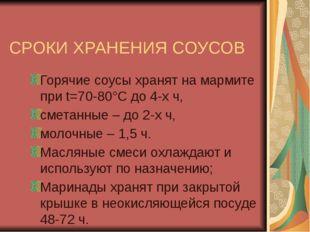 СРОКИ ХРАНЕНИЯ СОУСОВ Горячие соусы хранят на мармите при t=70-80°С до 4-х ч,