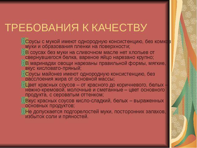 ТРЕБОВАНИЯ К КАЧЕСТВУ Соусы с мукой имеют однородную консистенцию, без комко...