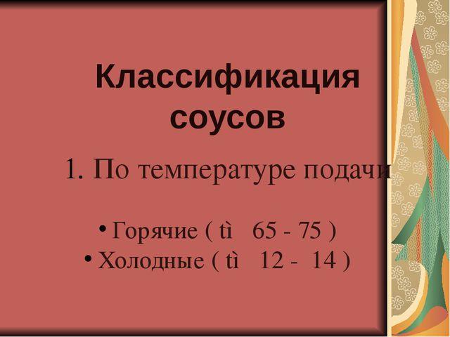 По температуре подачи Горячие ( t◦ 65 - 75 ) Холодные ( t◦ 12 - 14 ) Классиф...
