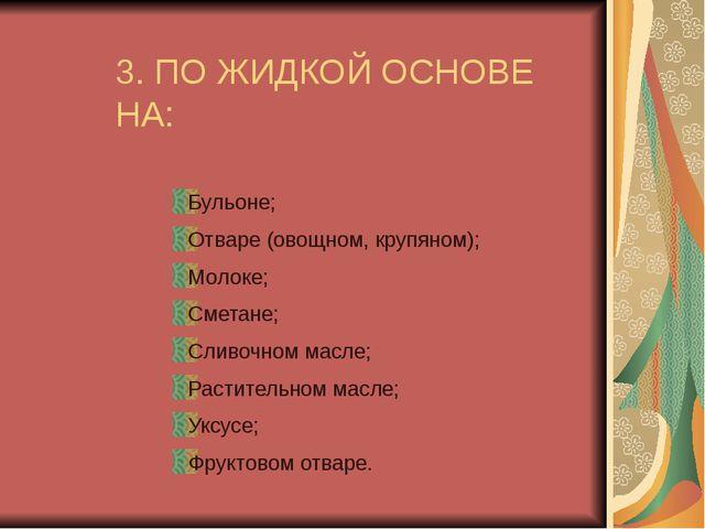 3. ПО ЖИДКОЙ ОСНОВЕ НА: Бульоне; Отваре (овощном, крупяном); Молоке; Сметане;...