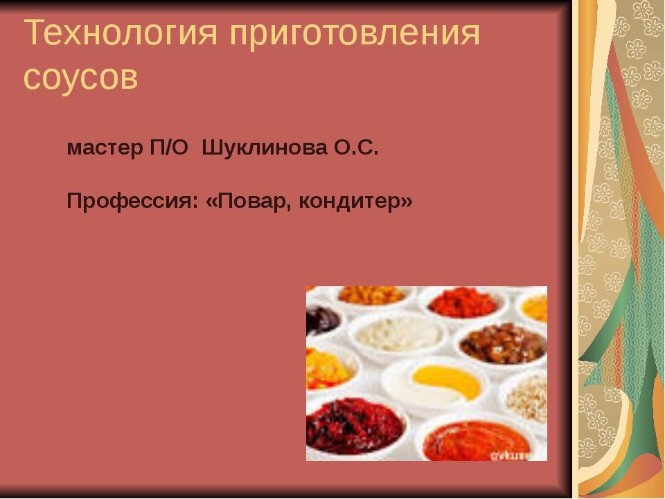 Технология приготовления соусов мастер П/О Шуклинова О.С. Профессия: «Повар,...
