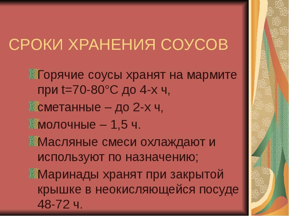 СРОКИ ХРАНЕНИЯ СОУСОВ Горячие соусы хранят на мармите при t=70-80°С до 4-х ч,...