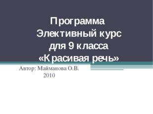 Программа Элективный курс для 9 класса «Красивая речь» Автор: Майманова О.В.