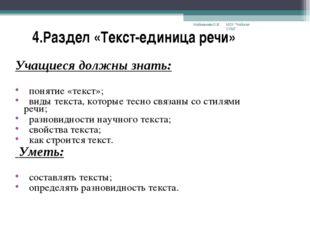 4.Раздел «Текст-единица речи» Учащиеся должны знать: понятие «текст»; виды т
