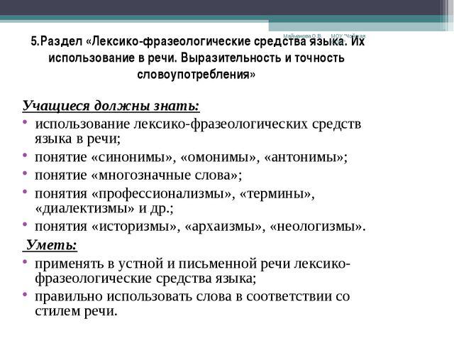 5.Раздел «Лексико-фразеологические средства языка. Их использование в речи....