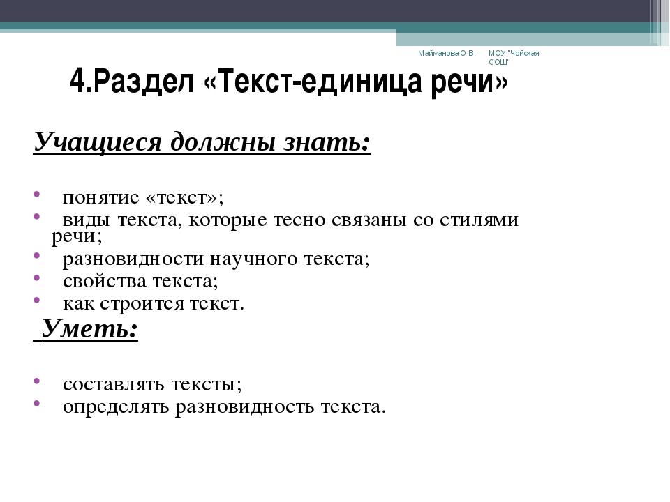 4.Раздел «Текст-единица речи» Учащиеся должны знать: понятие «текст»; виды т...