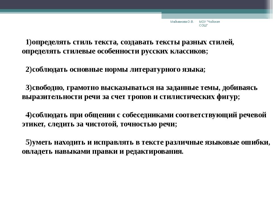 1)определять стиль текста, создавать тексты разных стилей, определять стилев...