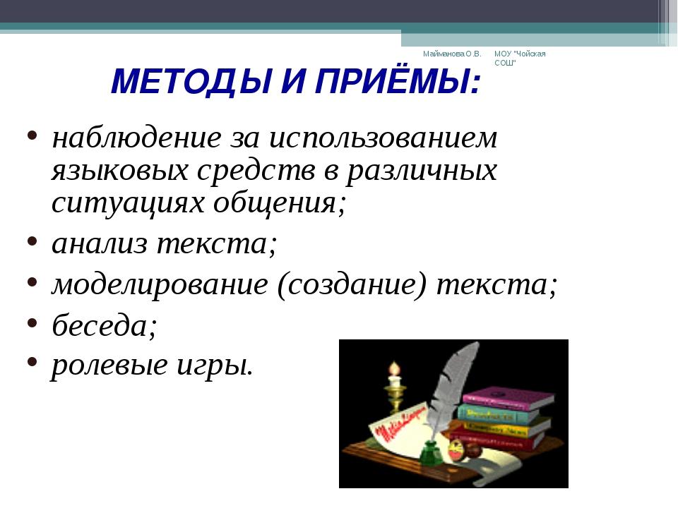 МЕТОДЫ И ПРИЁМЫ: наблюдение за использованием языковых средств в различных с...