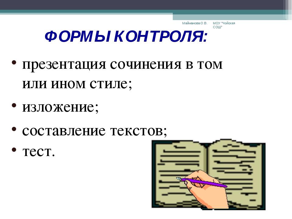 ФОРМЫ КОНТРОЛЯ: презентация сочинения в том или ином стиле; изложение; соста...