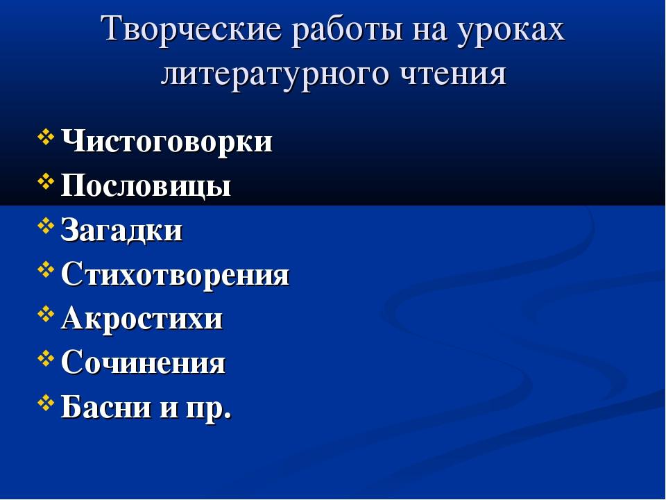 Творческие работы на уроках литературного чтения Чистоговорки Пословицы Загад...