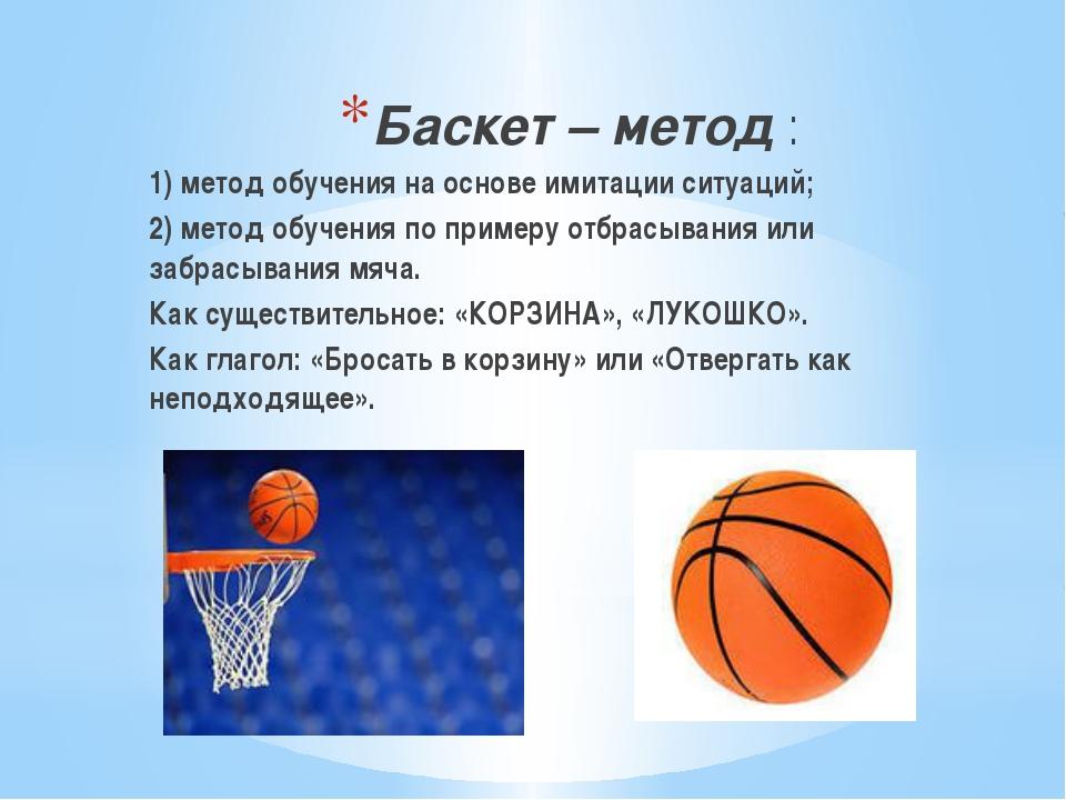 Баскет – метод: 1) метод обучения на основе имитации ситуаций; 2) метод обу...