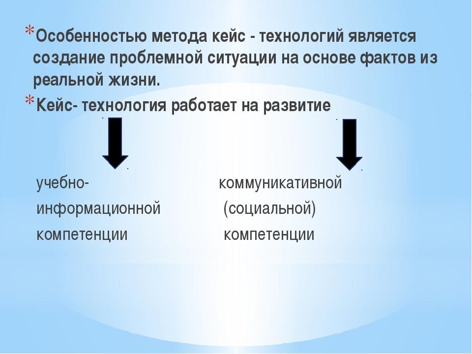 Особенностью метода кейс - технологий является создание проблемной ситуации...