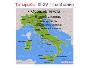 Тақырыбы: XI-XV ғ-ғы Италия