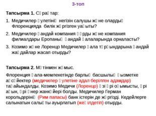 3-топ Тапсырма 1. Сұрақтар: Медичилер әулетінің негізін салушы және олардың Ф